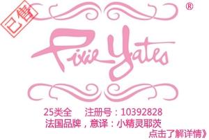 Pixie Yates,法国品牌,鞋服品牌商标,意译:小精灵耶茨